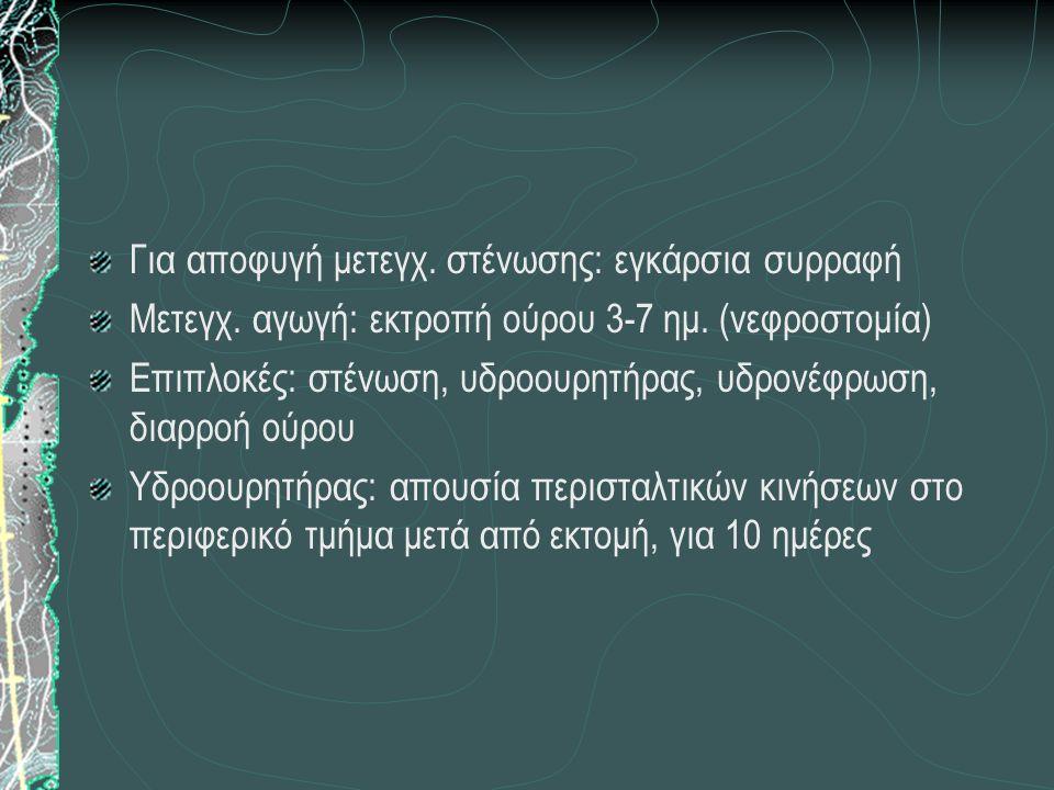Για αποφυγή μετεγχ. στένωσης: εγκάρσια συρραφή