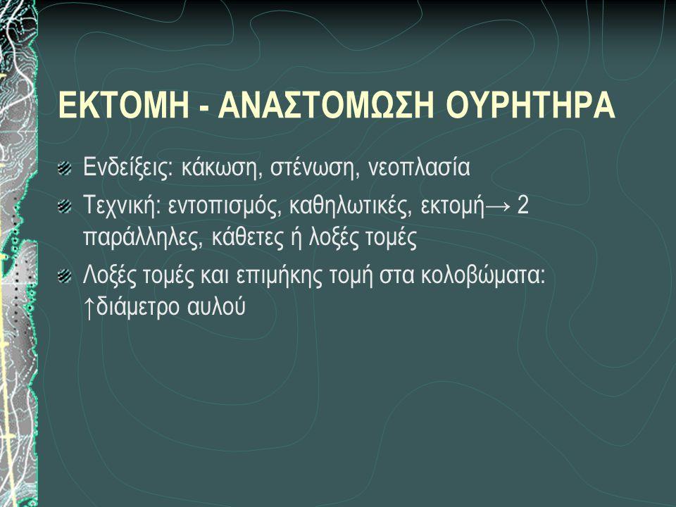 ΕΚΤΟΜΗ - ΑΝΑΣΤΟΜΩΣΗ ΟΥΡΗΤΗΡΑ