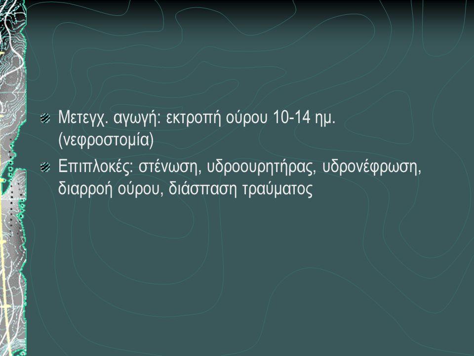 Μετεγχ. αγωγή: εκτροπή ούρου 10-14 ημ. (νεφροστομία)