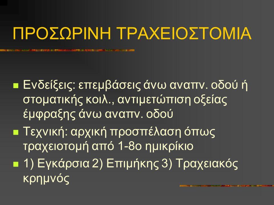 ΠΡΟΣΩΡΙΝΗ ΤΡΑΧΕΙΟΣΤΟΜΙΑ