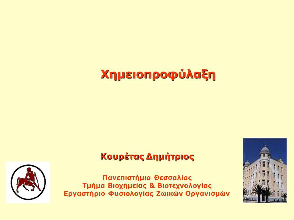 Χημειοπροφύλαξη Κουρέτας Δημήτριος Πανεπιστήμιο Θεσσαλίας