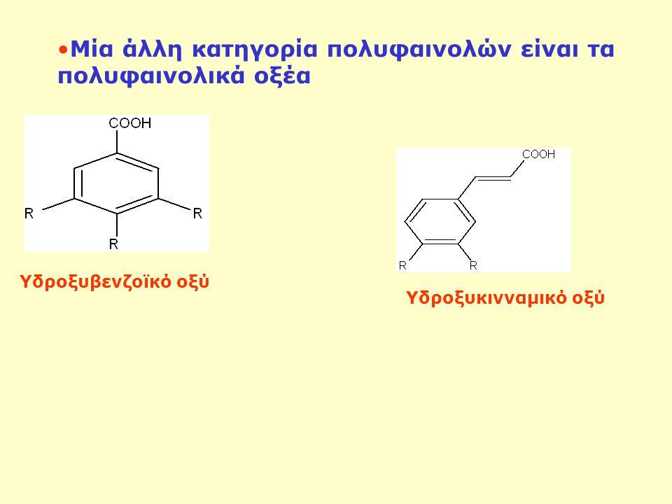 Μία άλλη κατηγορία πολυφαινολών είναι τα πολυφαινολικά οξέα