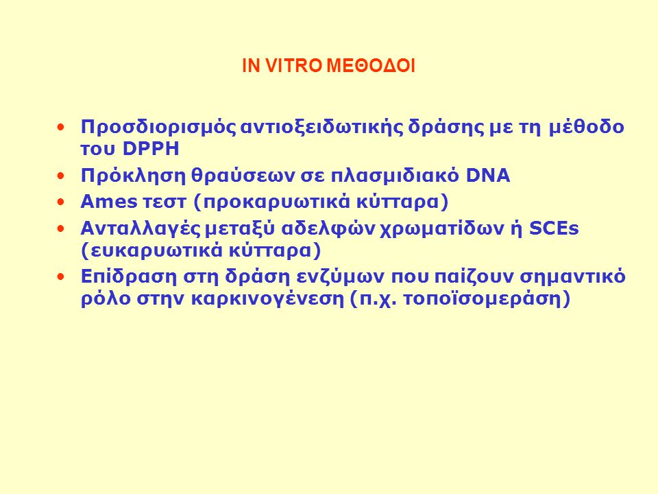 IN VITRO ΜΕΘΟΔΟΙ Προσδιορισμός αντιοξειδωτικής δράσης με τη μέθοδο του DPPH. Πρόκληση θραύσεων σε πλασμιδιακό DNA.