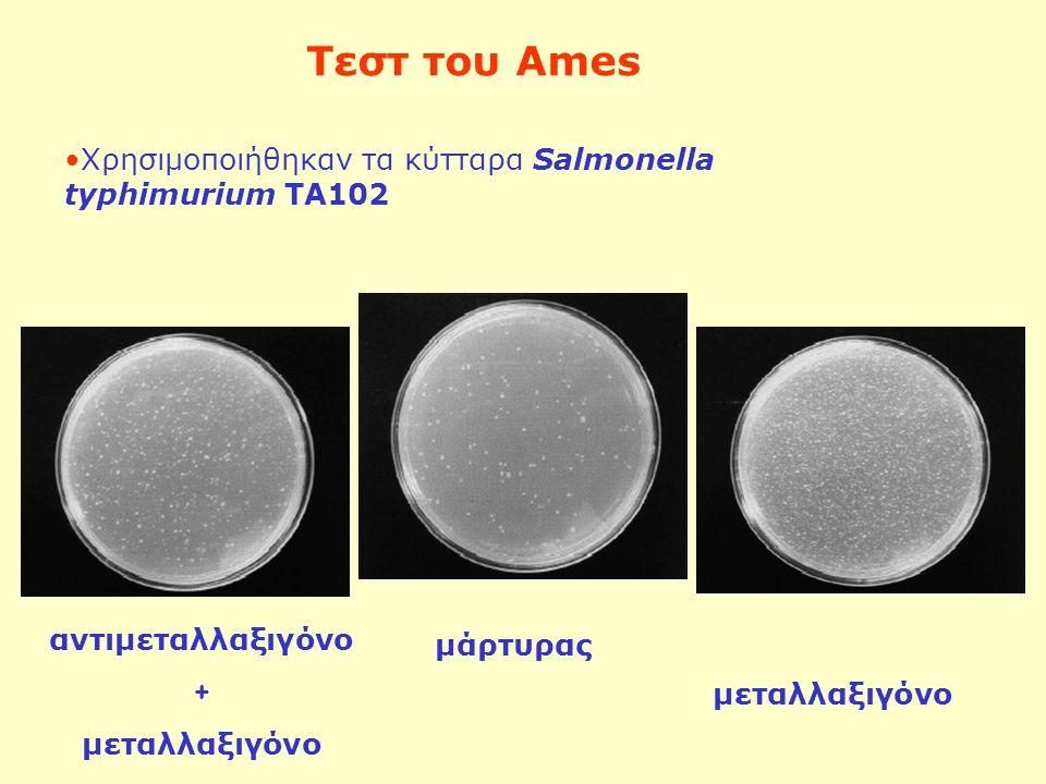 Τεστ του Ames Χρησιμοποιήθηκαν τα κύτταρα Salmonella typhimurium TA102