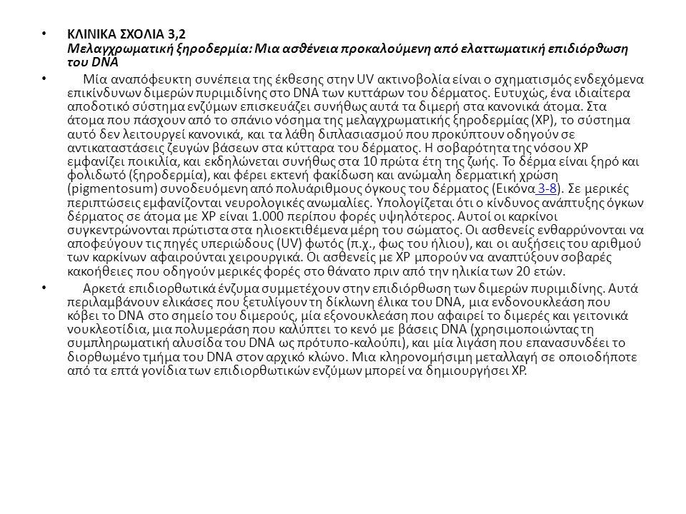 ΚΛΙΝΙΚΑ ΣΧΟΛΙΑ 3,2 Μελαγχρωματική ξηροδερμία: Μια ασθένεια προκαλούμενη από ελαττωματική επιδιόρθωση του DNA