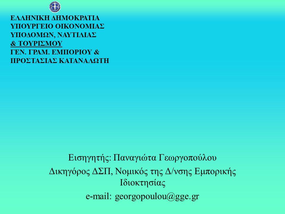 Εισηγητής: Παναγιώτα Γεωργοπούλου