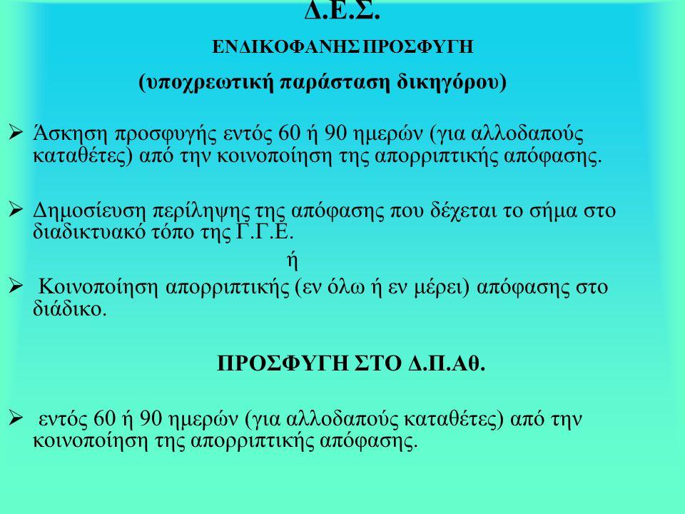 Δ.Ε.Σ. ΕΝΔΙΚΟΦΑΝΗΣ ΠΡΟΣΦΥΓΗ