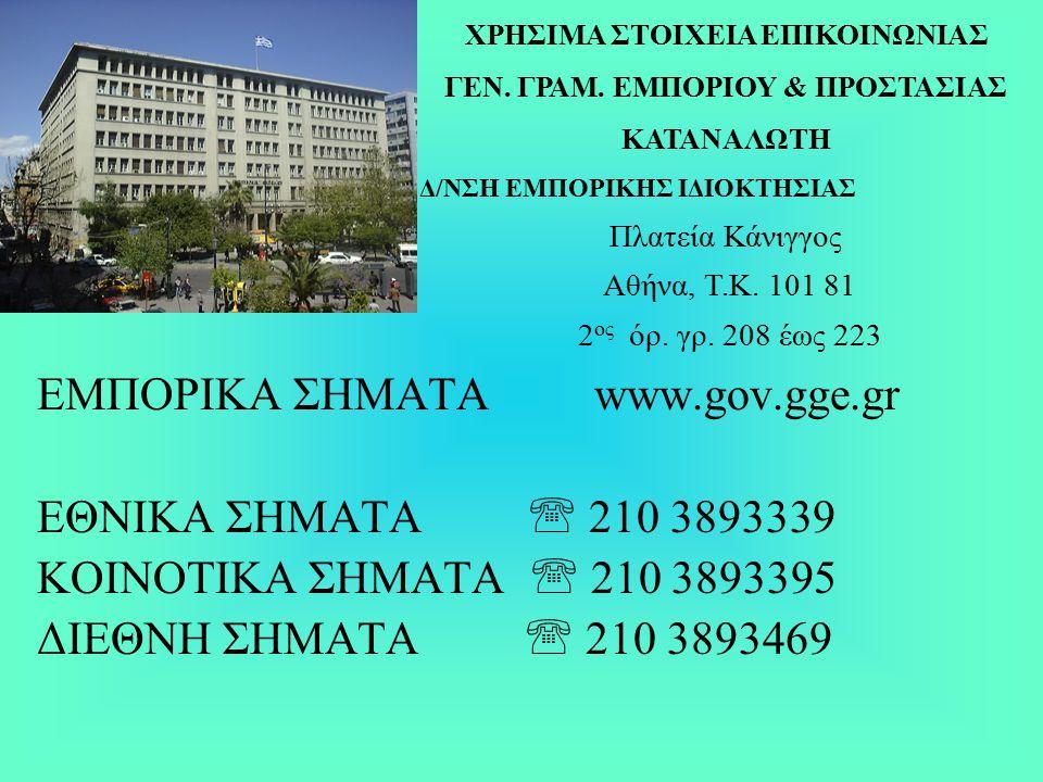 ΕΜΠΟΡΙΚΑ ΣΗΜΑΤΑ www.gov.gge.gr ΕΘΝΙΚΑ ΣΗΜΑΤΑ  210 3893339