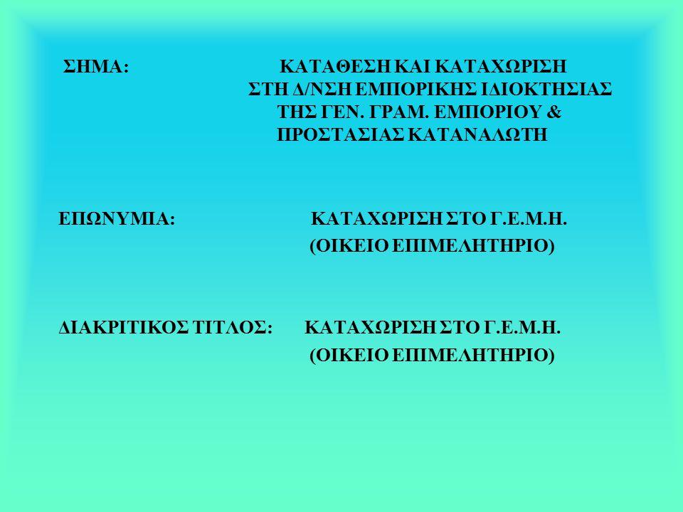 ΣΗΜΑ: ΚΑΤΑΘΕΣΗ ΚΑΙ ΚΑΤΑΧΩΡΙΣΗ ΣΤΗ Δ/ΝΣΗ ΕΜΠΟΡΙΚΗΣ ΙΔΙΟΚΤΗΣΙΑΣ ΤΗΣ ΓΕΝ
