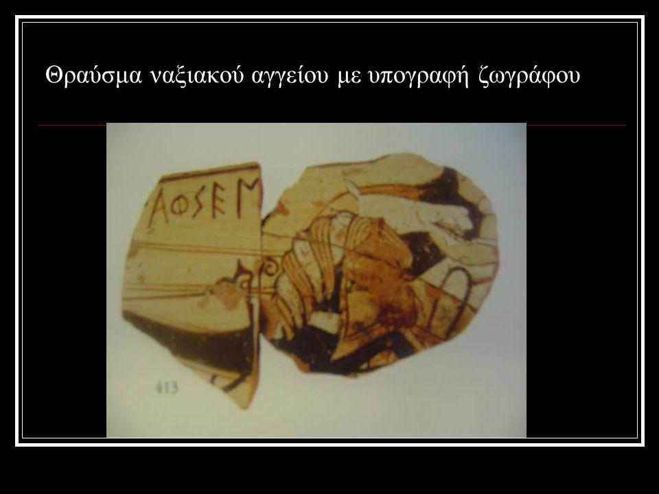 Θραύσμα ναξιακού αγγείου με υπογραφή ζωγράφου