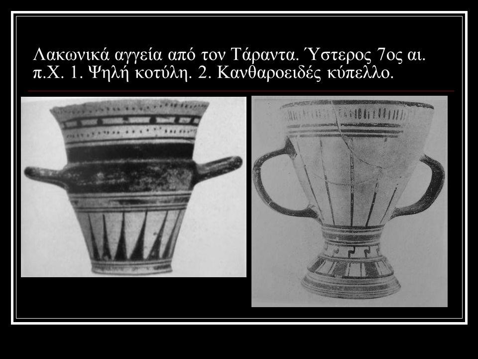 Λακωνικά αγγεία από τον Τάραντα. Ύστερος 7ος αι. π. Χ. 1. Ψηλή κοτύλη