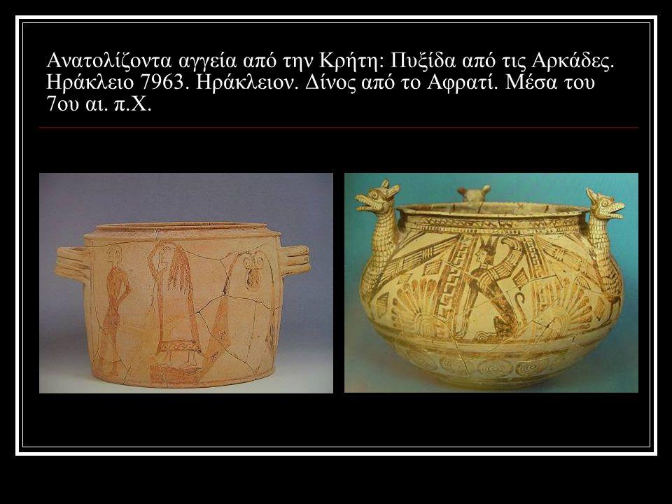Ανατολίζοντα αγγεία από την Κρήτη: Πυξίδα από τις Αρκάδες