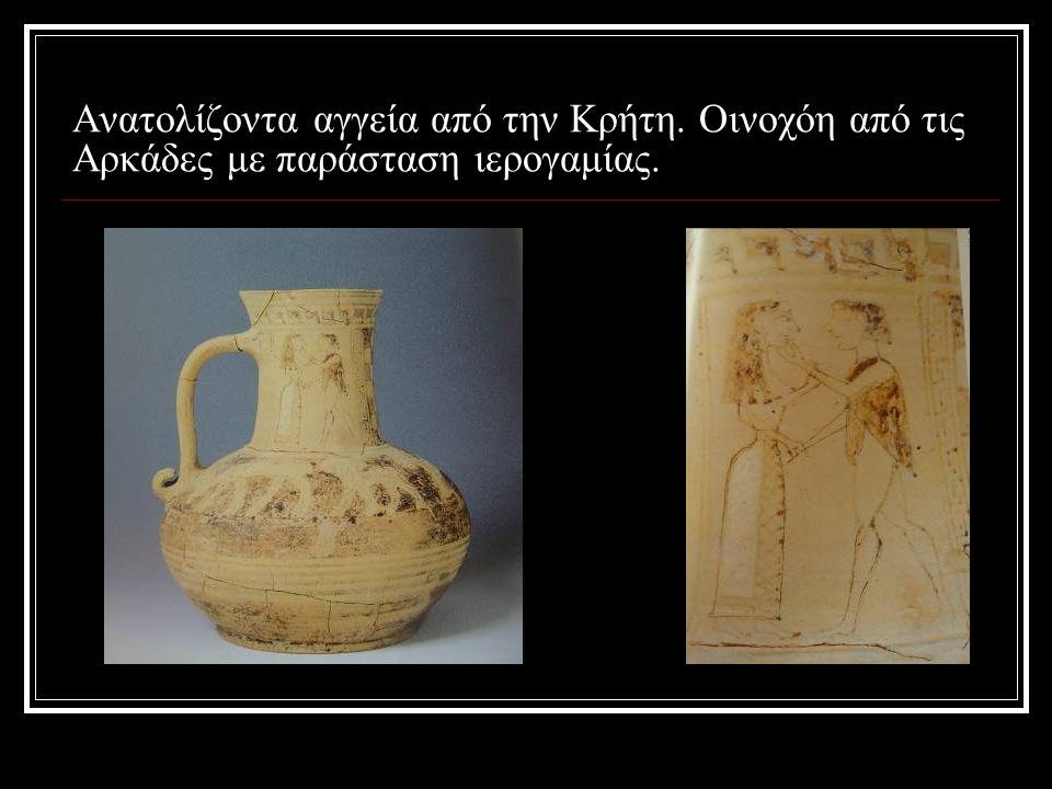 Ανατολίζοντα αγγεία από την Κρήτη