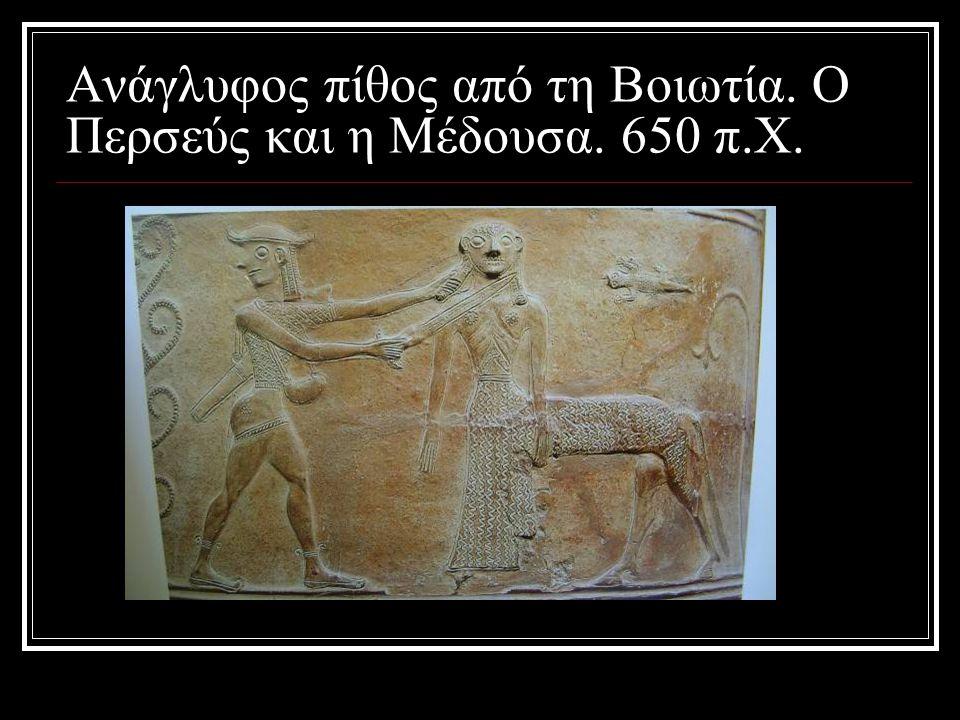 Ανάγλυφος πίθος από τη Βοιωτία. Ο Περσεύς και η Μέδουσα. 650 π.Χ.