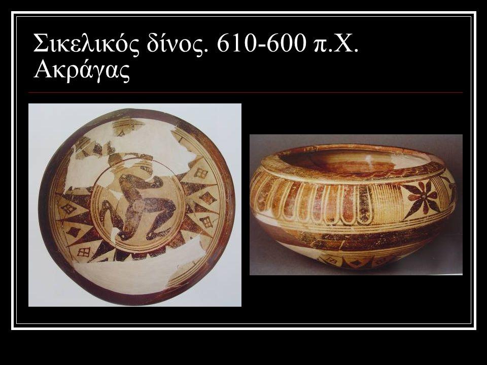 Σικελικός δίνος. 610-600 π.Χ. Ακράγας