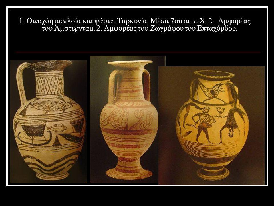 1. Οινοχόη με πλοία και ψάρια. Ταρκυνία. Μέσα 7ου αι. π. Χ. 2