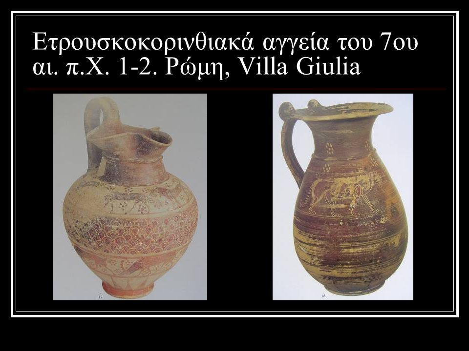 Ετρουσκοκορινθιακά αγγεία του 7ου αι. π.Χ. 1-2. Ρώμη, Villa Giulia