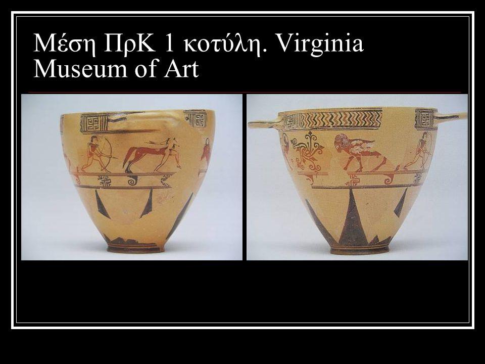 Mέση ΠρΚ 1 κοτύλη. Virginia Museum of Art