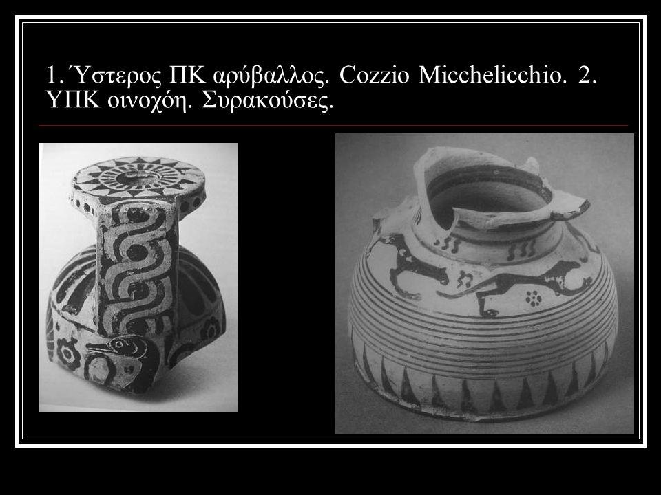 1. Ύστερος ΠΚ αρύβαλλος. Cozzio Micchelicchio. 2. ΥΠΚ οινοχόη