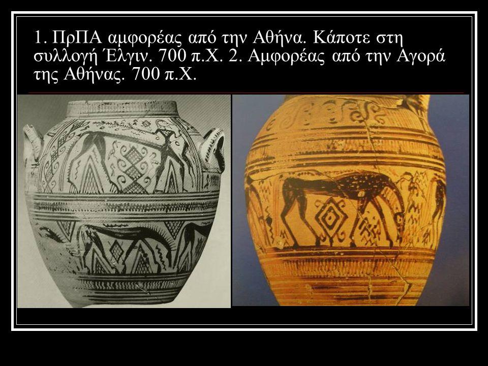 1. ΠρΠΑ αμφορέας από την Αθήνα. Κάποτε στη συλλογή Έλγιν. 700 π. Χ. 2