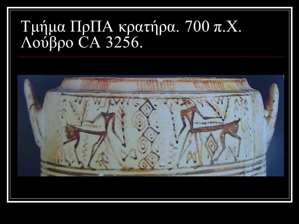 Τμήμα ΠρΠΑ κρατήρα. 700 π.Χ. Λούβρο CA 3256.
