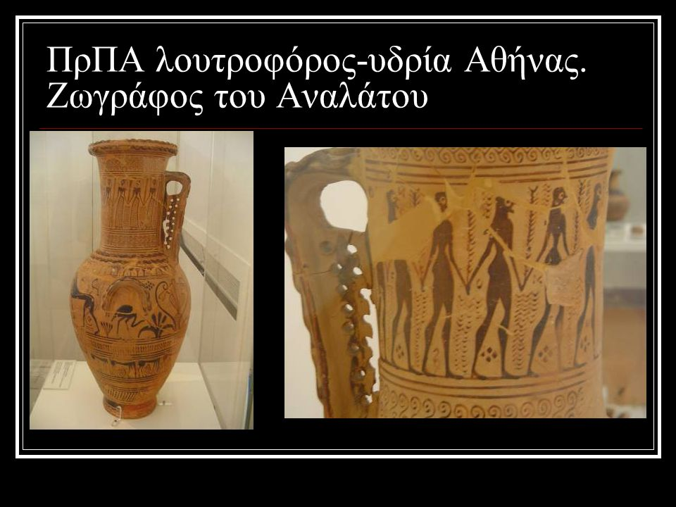 ΠρΠΑ λουτροφόρος-υδρία Αθήνας. Ζωγράφος του Αναλάτου