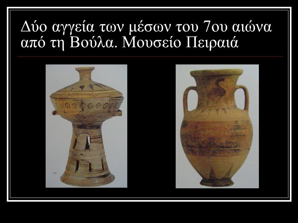 Δύο αγγεία των μέσων του 7ου αιώνα από τη Βούλα. Μουσείο Πειραιά