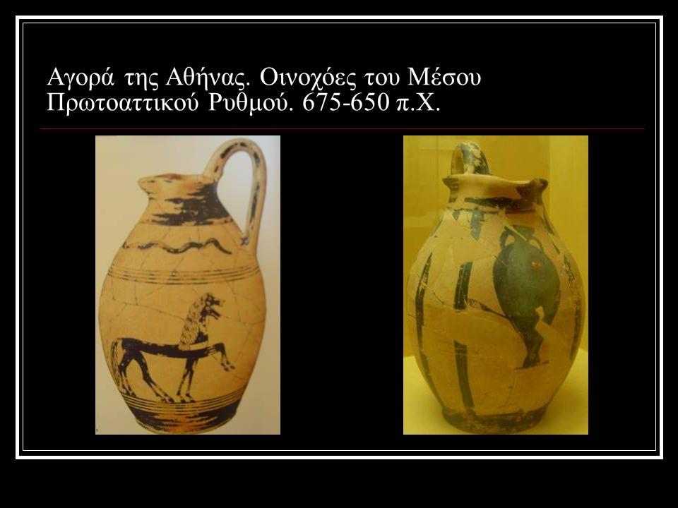 Αγορά της Αθήνας. Οινοχόες του Μέσου Πρωτοαττικού Ρυθμού. 675-650 π.Χ.