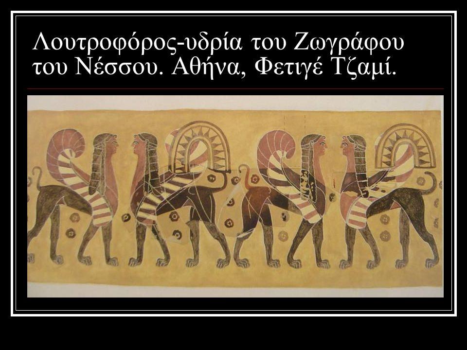 Λουτροφόρος-υδρία του Ζωγράφου του Νέσσου. Αθήνα, Φετιγέ Τζαμί.