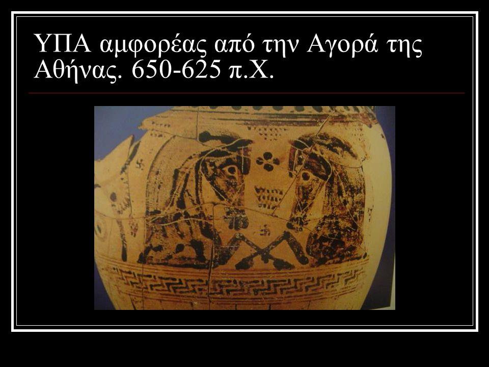 ΥΠΑ αμφορέας από την Αγορά της Αθήνας. 650-625 π.Χ.