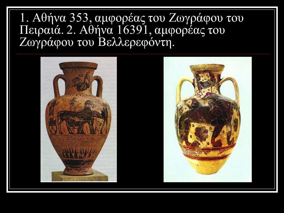1. Αθήνα 353, αμφορέας του Ζωγράφου του Πειραιά. 2