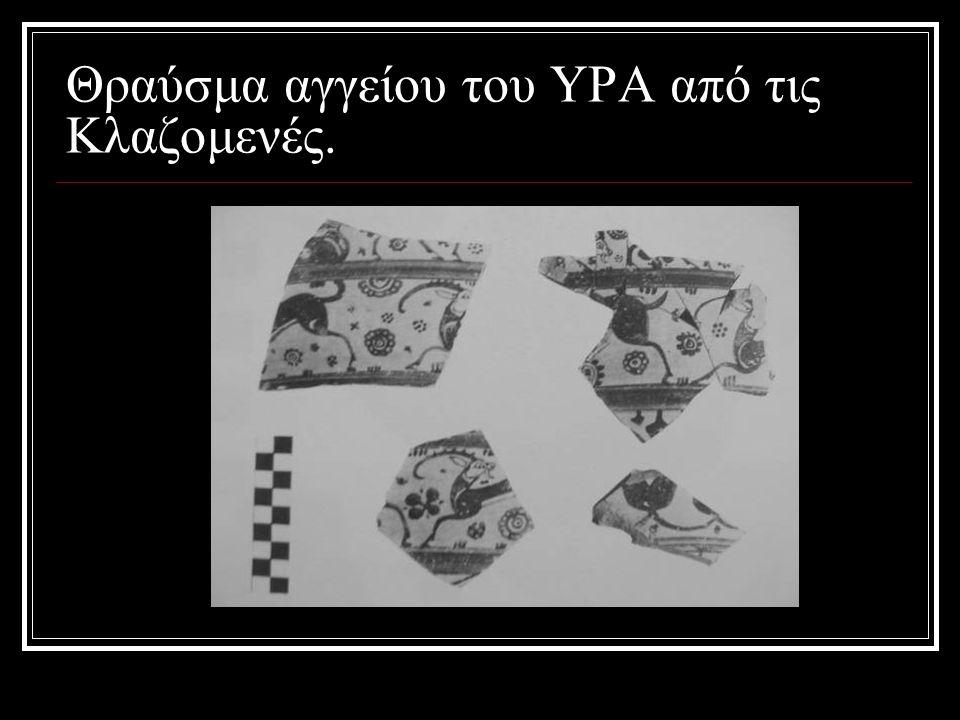 Θραύσμα αγγείου του ΥΡΑ από τις Κλαζομενές.
