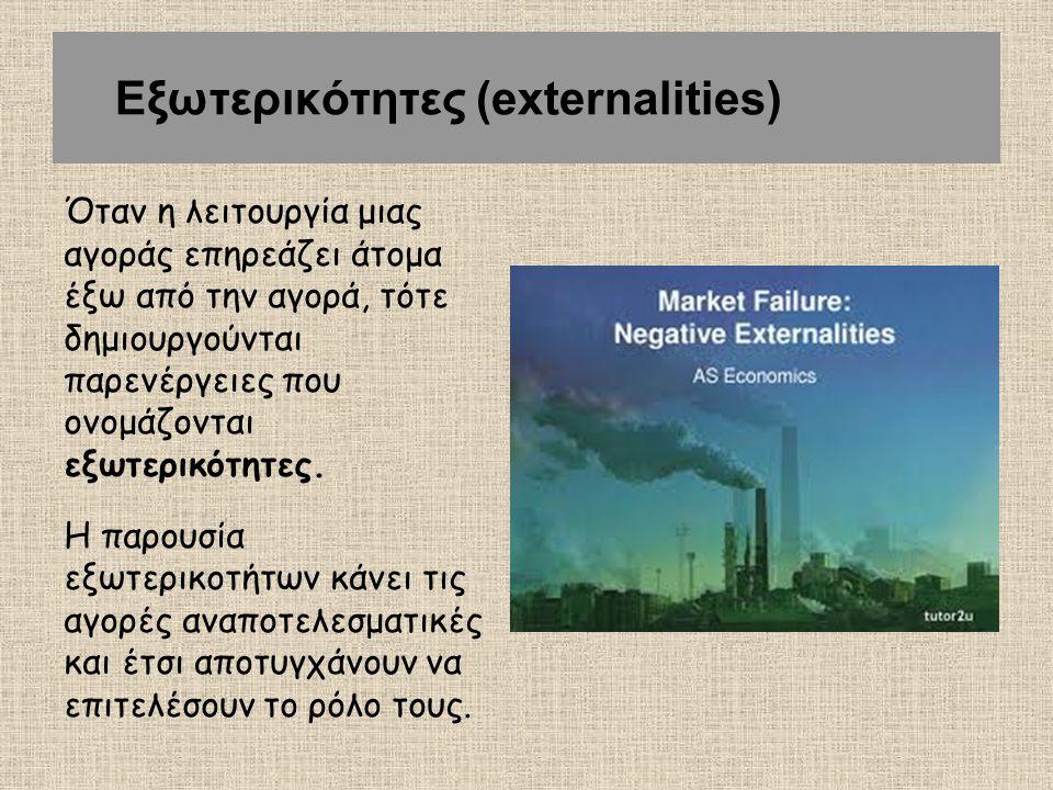 Εξωτερικότητες (externalities)