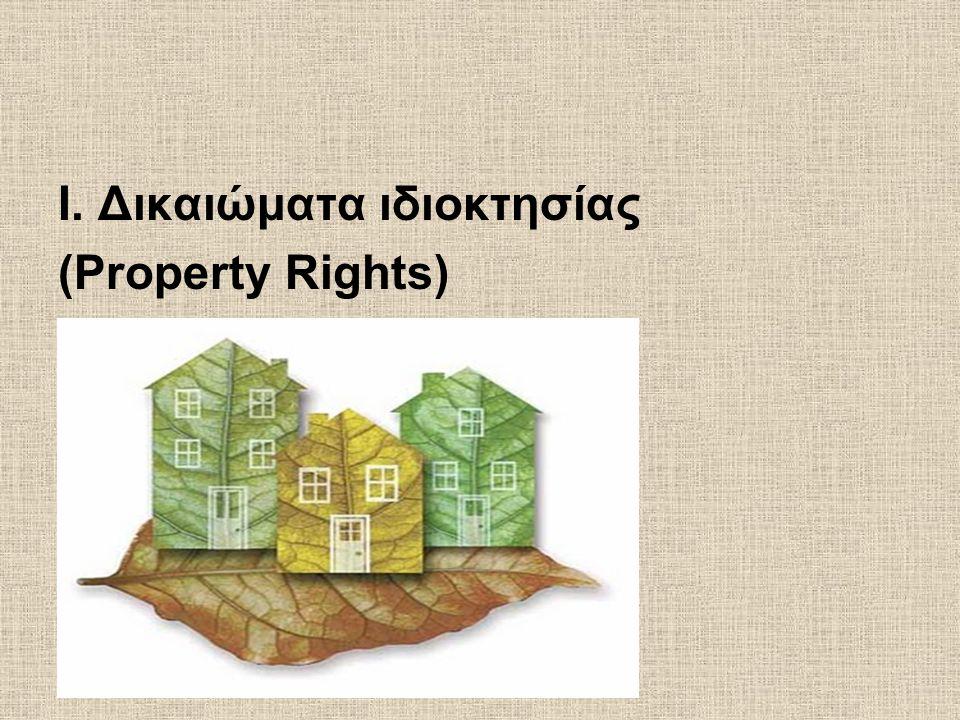 Ι. Δικαιώματα ιδιοκτησίας