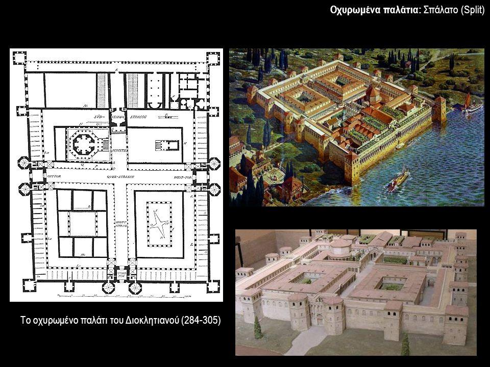 Οχυρωμένα παλάτια: Σπάλατο (Split)