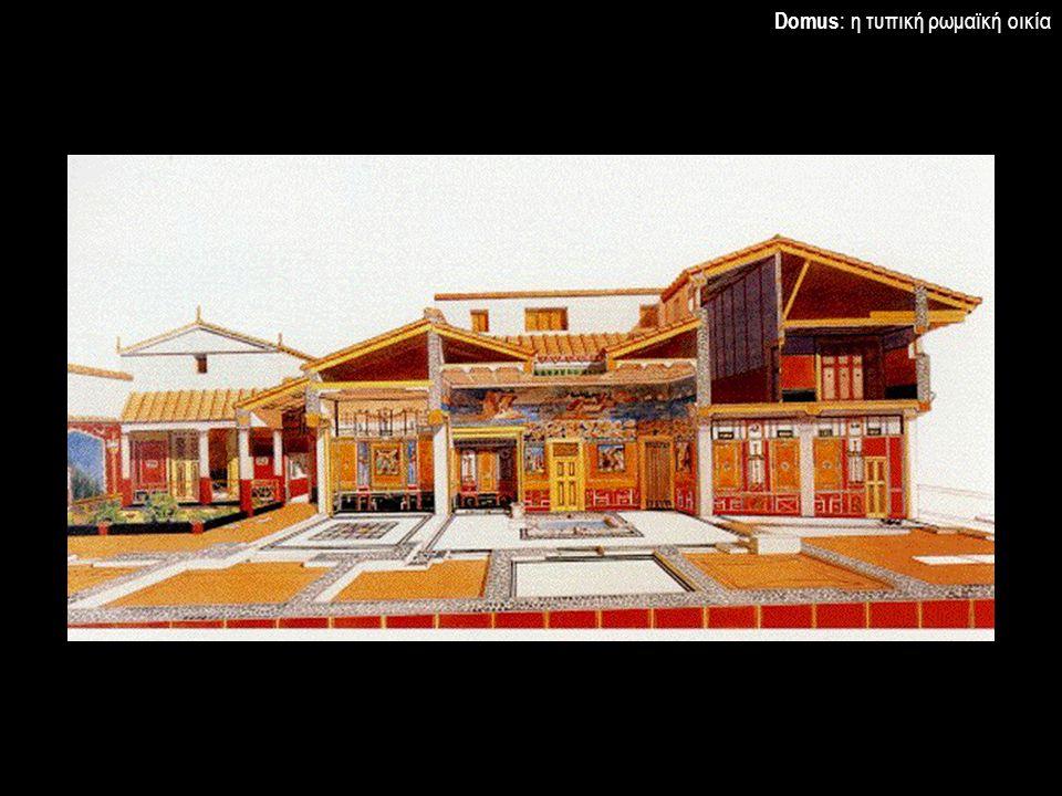 Domus: η τυπική ρωμαϊκή οικία