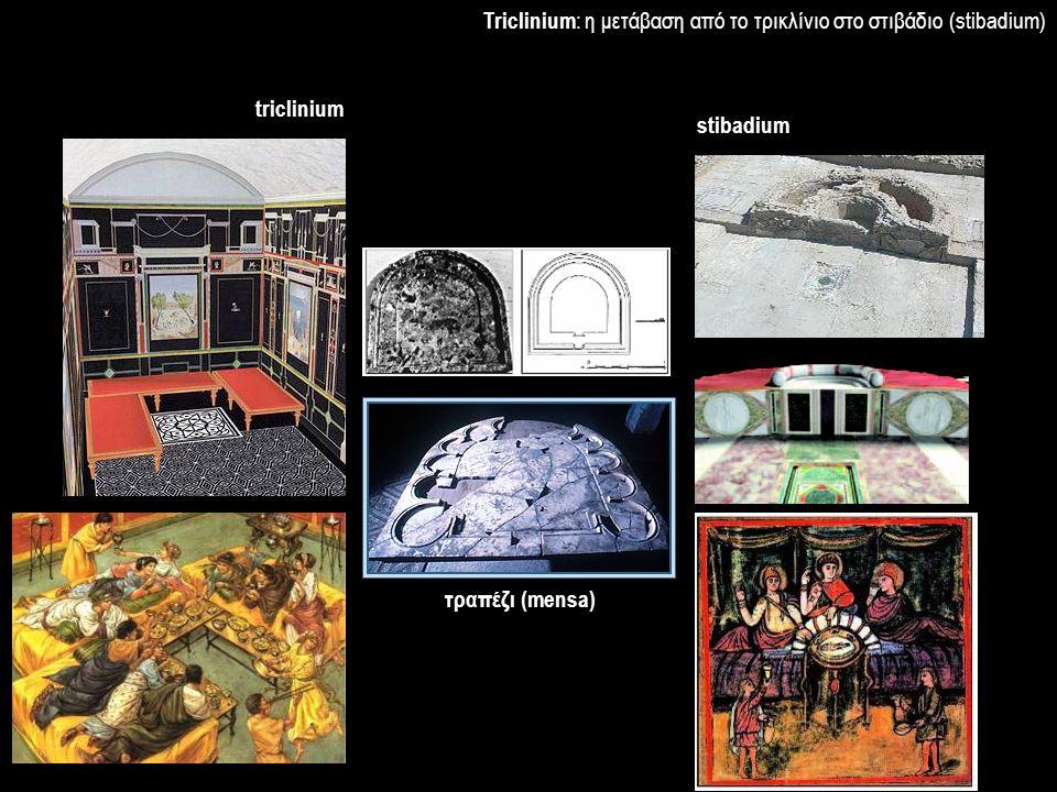Triclinium: η μετάβαση από το τρικλίνιο στο στιβάδιο (stibadium)
