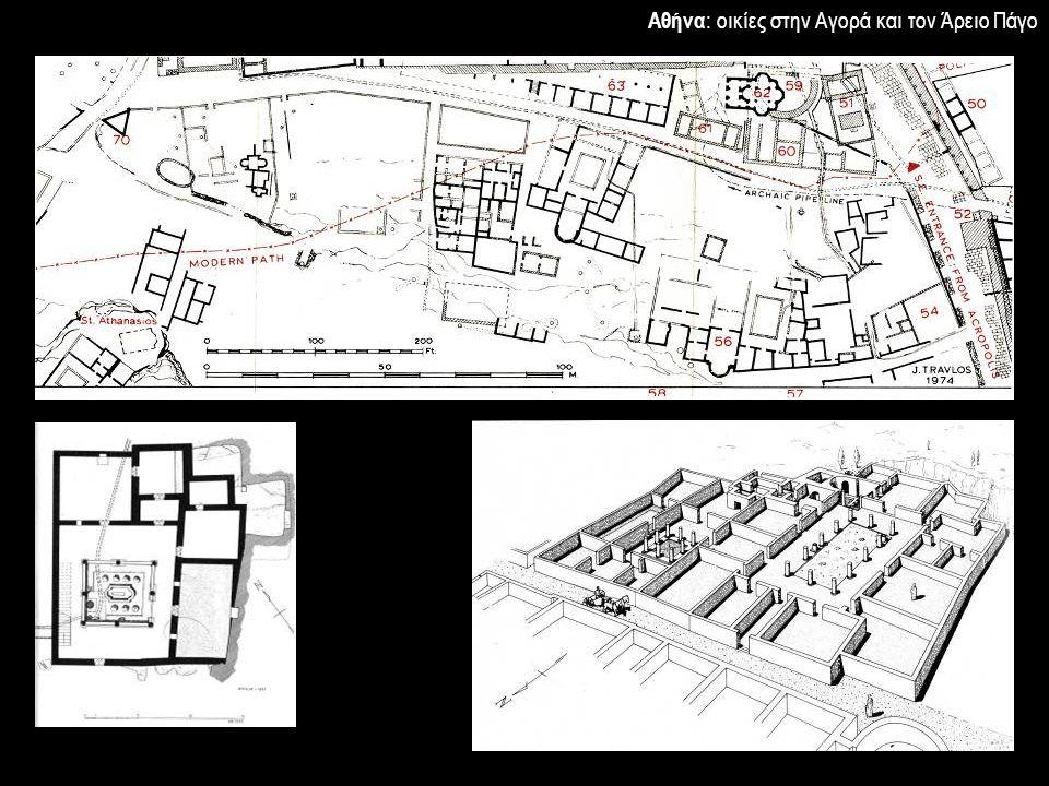 Αθήνα: οικίες στην Αγορά και τον Άρειο Πάγο
