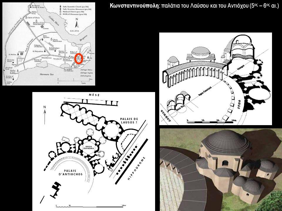 Κωνσταντινούπολη: παλάτια του Λαύσου και του Αντιόχου (5ος – 6ος αι.)