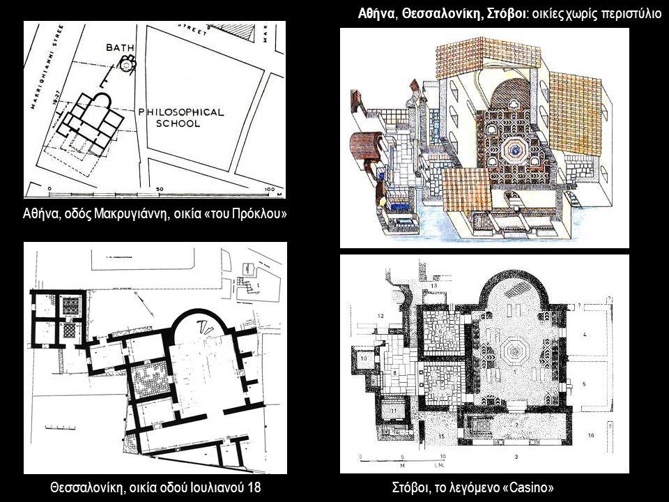 Αθήνα, Θεσσαλονίκη, Στόβοι: οικίες χωρίς περιστύλιο