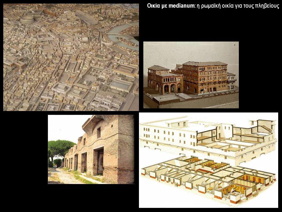 Οικία με medianum: η ρωμαϊκή οικία για τους πληβείους