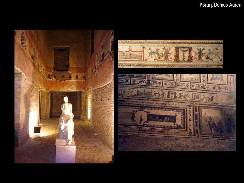Ρώμη: Domus Aurea
