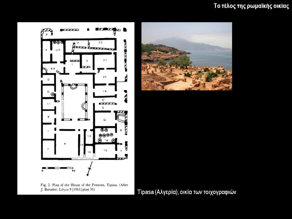 Το τέλος της ρωμαϊκής οικίας