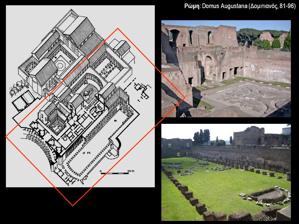 Ρώμη: Domus Augustana (Δομιτιανός, 81-96)