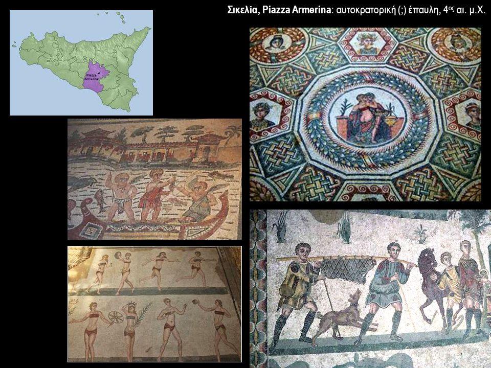 Σικελία, Piazza Armerina: αυτοκρατορική (;) έπαυλη, 4ος αι. μ.Χ.