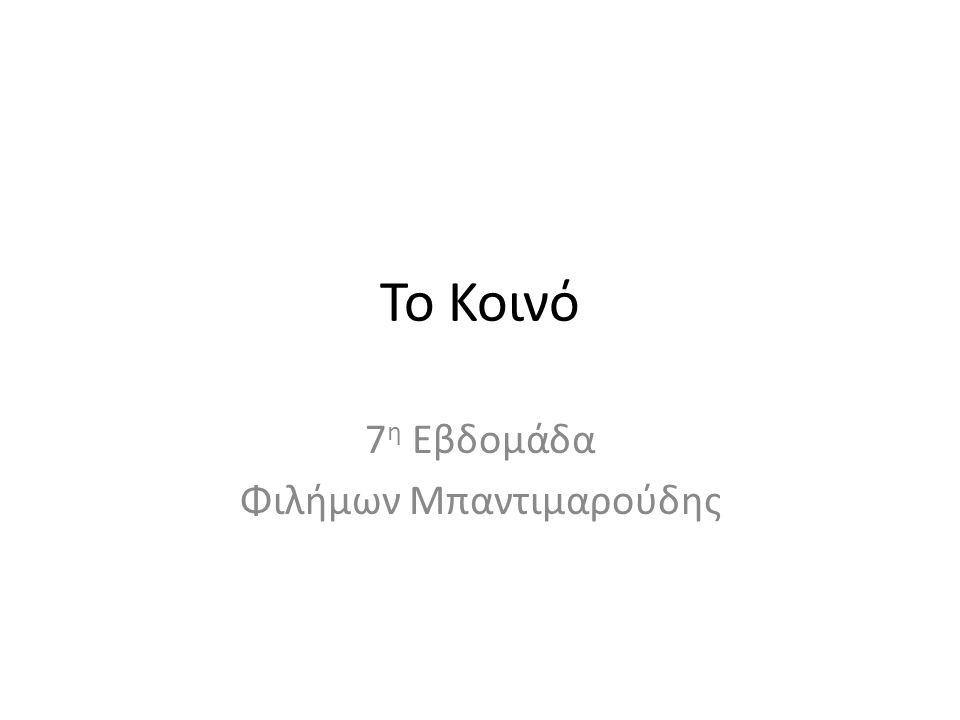 7η Εβδομάδα Φιλήμων Μπαντιμαρούδης