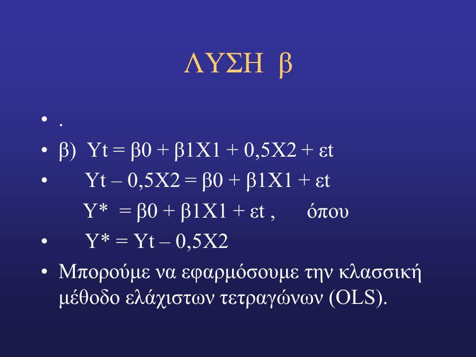 ΛΥΣΗ β . β) Υt = β0 + β1Χ1 + 0,5Χ2 + εt Υt – 0,5Χ2 = β0 + β1Χ1 + εt
