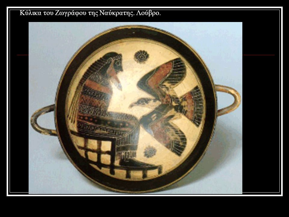 Κύλικα του Ζωγράφου της Ναύκρατης. Λούβρο.