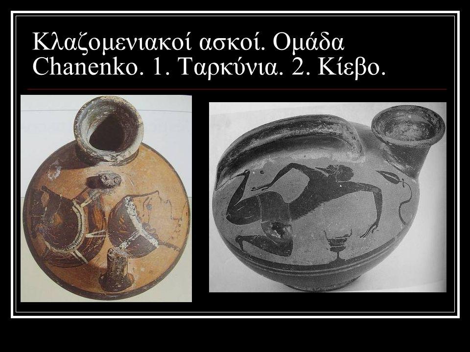 Κλαζομενιακoί ασκοί. Ομάδα Chanenko. 1. Ταρκύνια. 2. Κίεβο.