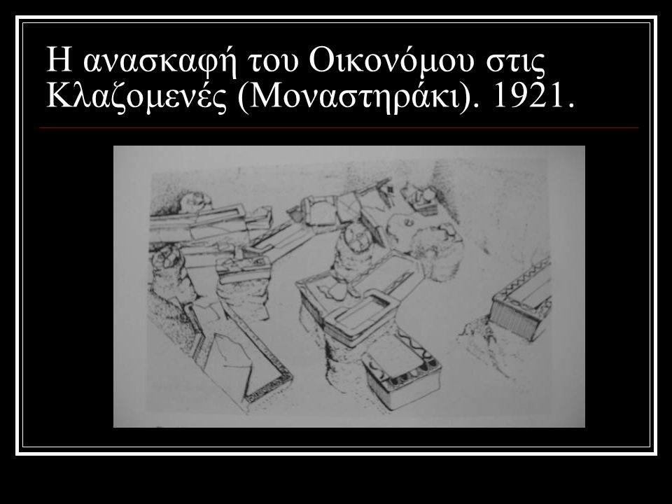 Η ανασκαφή του Οικονόμου στις Κλαζομενές (Μοναστηράκι). 1921.